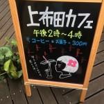 上布田カフェ看板2 - コピー